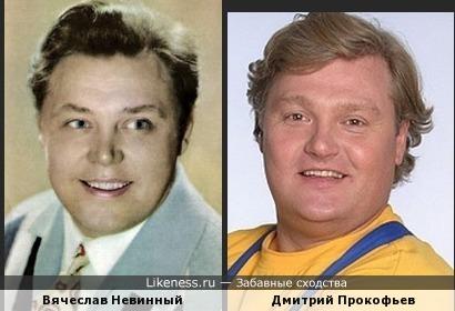 Вячеслав Невинный и Дмитрий Прокофьев