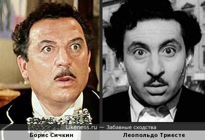 Борис Сичкин и Леопольдо Триесте