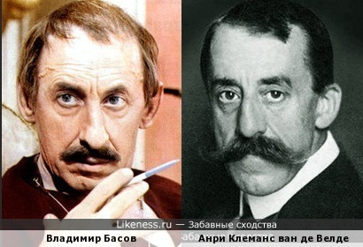 Анри Клеманс ван де Велде и Владимир Басов
