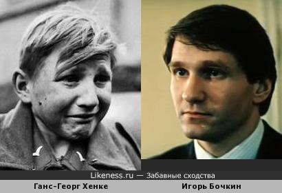Ганс-Георг Хенке и Игорь Бочкин