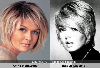 Юлия Меньшова и Джоуи Хизертон
