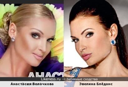 Анастасия Волочкова и Эвелина Блёданс