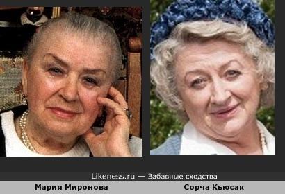 Мария Миронова и Сорча Кьюсак