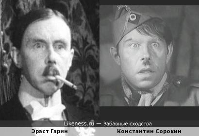 Эраст Гарин и Константин Сорокин