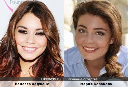 Ванесса Хадженс и Мария Козакова