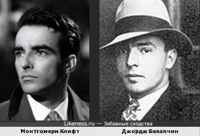Монтгомери Клифт и Джордж Баланчин