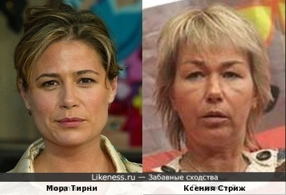 Мора Тирни и Ксения Стриж
