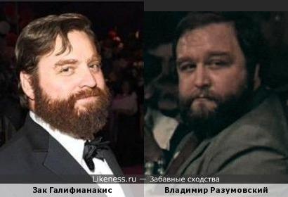 Зак Галифианакис и Владимир Разумовский
