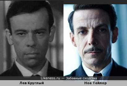 Лев Круглый и Ноа Тейлор