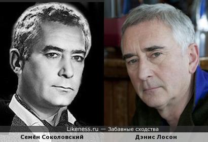 Семён Соколовский и Дэнис Лосон
