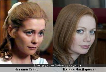 Наталья Сайко и Кэтлин МакДермотт
