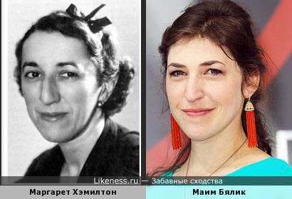 Маргарет Хэмилтон и Маим Бялик