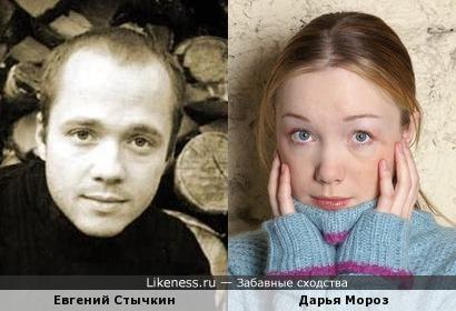 Евгений Стычкин и Дарья Мороз