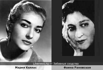Мария Каллас и Фаина Раневская