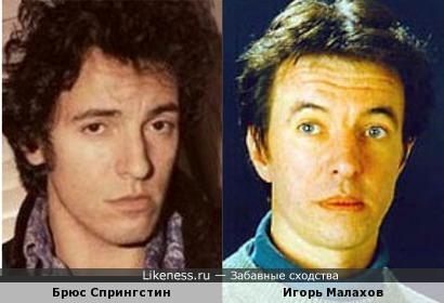 Брюс Спрингстин и Игорь Малахов