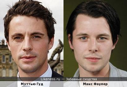 Мэттью Гуд и Макс Фаулер