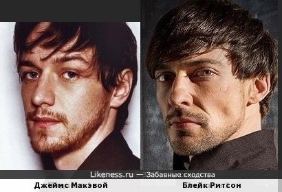 Джеймс Макэвой и Блейк Ритсон