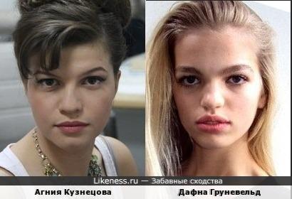 Агния Кузнецова и Дафна Груневельд