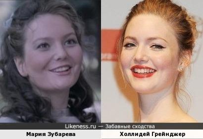 Мария Зубарева и Холлидей Грейнджер