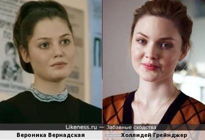 Вероника Вернадская и Холлидей Грейнджер