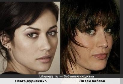 Ольга Куриленко и Лиззи Каплан