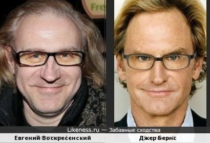Евгений Воскресенский и Джер Бернс