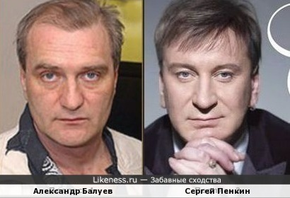 Александр Балуев и Сергей Пенкин
