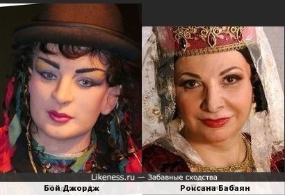 Восковой Бой Джордж напомнил Роксана Бабаян