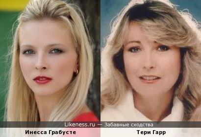 Инесса Грабусте и Тери Гарр
