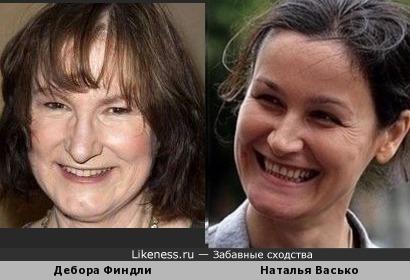 Дебора Финдли и Наталья Васько