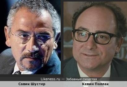 Савик Шустер и Кевин Поллак
