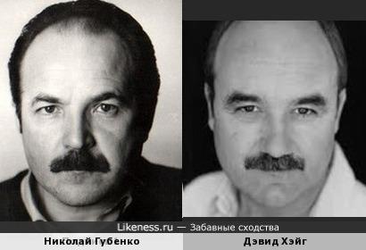 Николай Губенко и Дэвид Хэйг