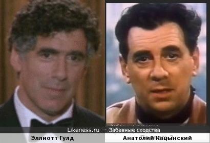 Эллиотт Гулд и Анатолий Кацынский