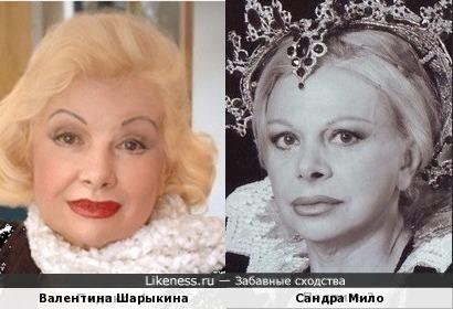 Валентина Шарыкина и Сандра Мило