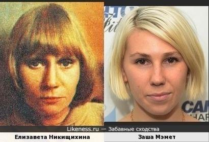 Елизавета Никищихина и Заша Мэмет