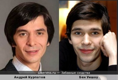 Андрей Курпатов и Бен Уишоу