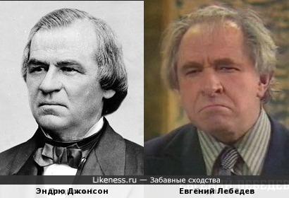Эндрю Джонсон и Евгений Лебедев