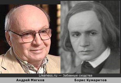Андрей Мягков и Борис Кумаритов
