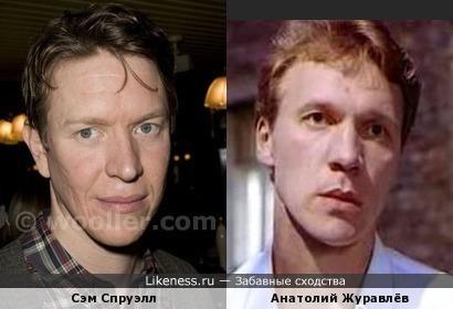 Сэм Спруэлл и Анатолий Журавлёв