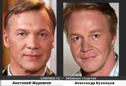 Анатолий Журавлев и Александр Кузнецов