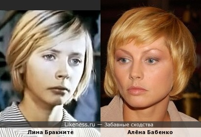 Лина Бракните и Алёна Бабенко