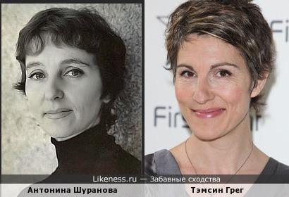 Антонина Шуранова и Тэмсин Грег