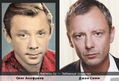 Олег Анофриев и Джон Симм