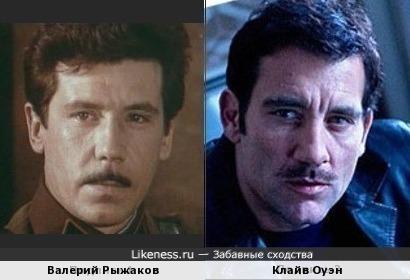 Валерий Рыжаков и Клайв Оуэн