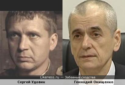 Сергей Удовик и Геннадий Онищенко