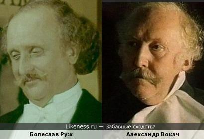 Болеслав Руж и Александр Вокач