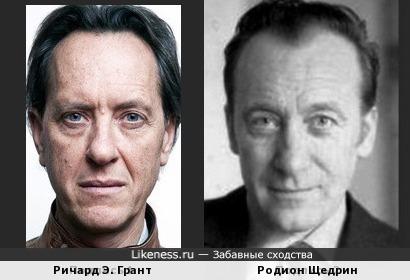 Ричард Э. Грант и Родион Щедрин