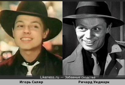 Игорь Скляр и Ричард Уидмарк