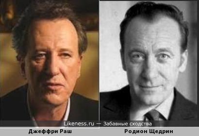 Джеффри Раш и Родион Щедрин