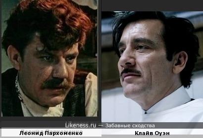 Леонид Пархоменко и Клайв Оуэн